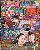 パチンコオリジナル必勝法デラックス 2013年 04月号 [雑誌]