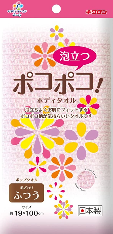 毒液医学評価可能キクロンファイン ボディタオル ポップタオル ふつう 19×100cm ピンク