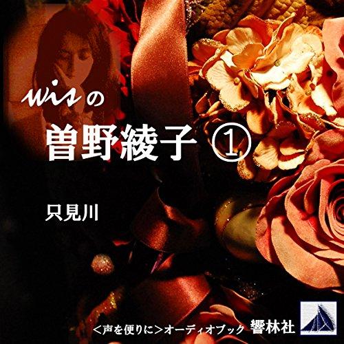 『wisの曾野綾子01「只見川」』のカバーアート