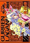 天元突破グレンラガン(4) (電撃コミックス)