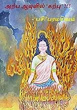அற்ப ஆயுளில் 'கற்பு' !!! (Tamil Edition)