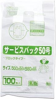 レジ袋 サービスパック ブロックタイプ 50号 手提げ 100枚入 乳白色 SB-50...