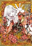 新装版 櫻狩り (下) (Flowersコミックス)