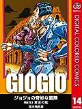 ジョジョの奇妙な冒険 第5部 カラー版 14 (ジャンプコミックスDIGITAL)