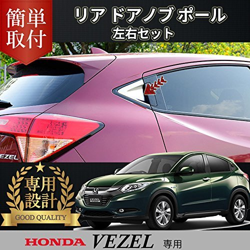 『【E-Drive】ホンダ ヴェゼル 外装 バーツ リア ドアノブ ボール ガーニッシュ カバー 左右 セット 社外品』の3枚目の画像