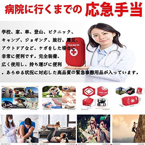 hosum救急セットファーストエイドキット災害登山アウトドアサバイバル旅行自宅携帯用緊急応急救急箱