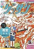 ゲッサン 2021年11月号(2021年10月12日発売) [雑誌]
