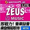 ZEUS MUSIC LITE 録音の即戦力 ~PCの再生音声をそのまま録音 Windows版 ダウンロード版