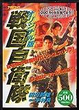 戦国自衛隊 (アリババ・コミックス)