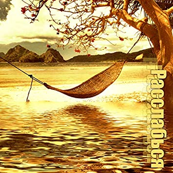 Расслабься - Чистая релаксация со спокойными звуками природы, релаксационная музыка, приятное время с музыкой, фантастический ритм