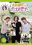 北村諒のたびきた 2巻 [DVD]