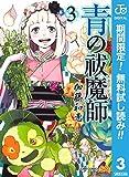 青の祓魔師 リマスター版【期間限定無料】 3 (ジャンプコミックスDIGITAL)
