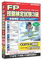 media5 Premier3.0 FP技能検定試験3級  キャンペーン価格