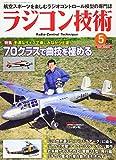 ラジコン技術 2020年 05 月号 雑誌