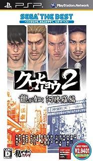 クロヒョウ2 龍が如く阿修羅編 SEGA THE BEST - PSP
