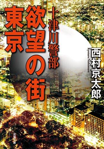 十津川警部 欲望の街 東京 (双葉文庫)