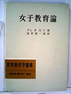 女子教育論 (1960年) (世界教育学選集〈第11〉)