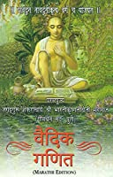 Vedic Mathematics (Marathi Edition) The Original Vedic Mathematics in Marathi