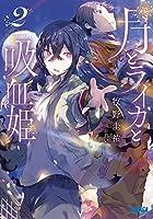 月とライカと吸血姫 (2) (ガガガ文庫)
