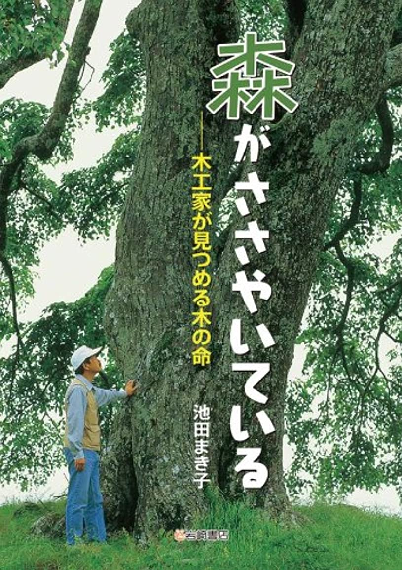 公園ケーキ聖歌森がささやいている 木工家が見つめる木の命 (ノンフィクション?生きるチカラ8)