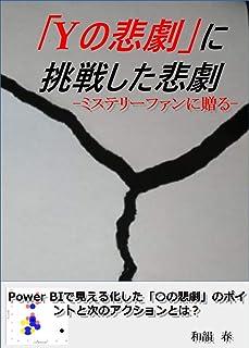 「Yの悲劇」に挑戦した悲劇: ミステリーファンに贈る PowerBIで見える化した「〇の悲劇」のポイントとアクションとは(Xの悲劇、Yの悲劇、Zの悲劇、Wの悲劇、Mの悲劇、Cの悲劇、Nの悲劇、Oの悲劇、Kの悲劇、Vの悲劇・・・)