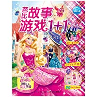 Barbie Story Game 1 + 1: Princess Barbie school(Chinese Edition)