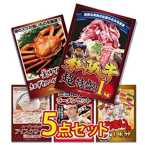 景品セット 5点 …松阪牛肉、釜茹で紅ズワイガニ、ラーメンセット、アイスセット、うまい棒