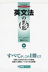 英文法の核 (東進ブックス 大学受験 Coreシリーズ) 単行本(ソフトカバー)
