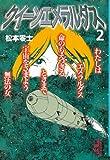 クイーンエメラルダス(2) (週刊少年マガジンコミックス)