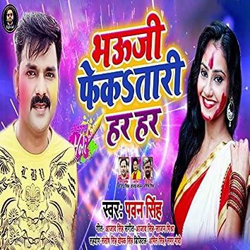 Bhauji Fektari Her Her - Single
