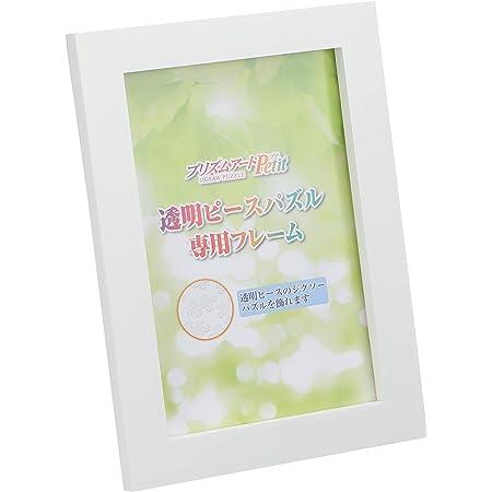 木製パズルフレーム プリズムアートプチ専用 ホワイト (10x14.7cm)