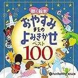 お話、きかせて! 聴く絵本 おやすみまえのよみきかせ ベスト100