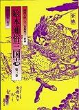 絵本通俗三国志 (第3巻)