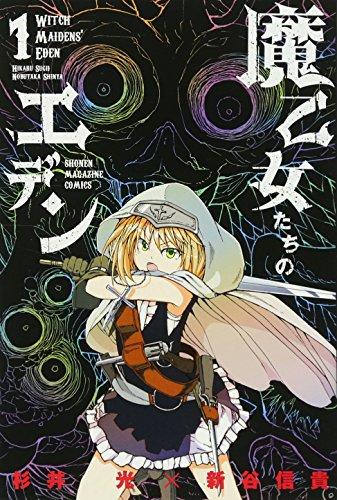 魔乙女たちのエデン(1) (講談社コミックス)の詳細を見る