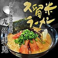 七味フーズ 久留米とんこつ醤油スープ 九州男児(8人前)