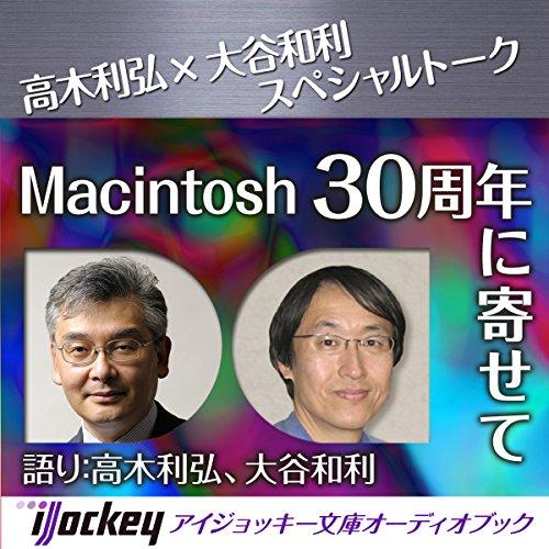 『Macintosh 30周年に寄せて』のカバーアート