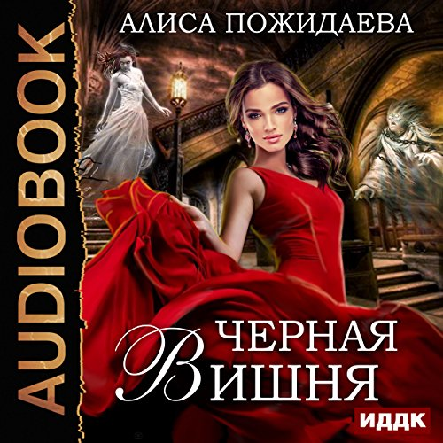 Black Cherry [Russian Edition] Titelbild