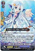 カードファイト!!ヴァンガード / トランセンドアイドル アクア(RR)/ G-CB07/0218 / 歌姫の祝祭(G-CB07)