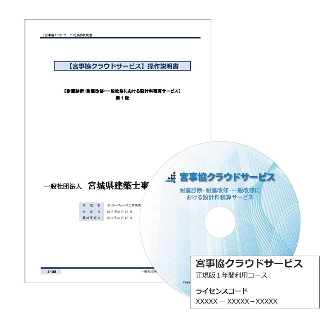 アジア人ベストアンテナ耐震診断?耐震改修?一般改修における設計料積算サービス(1年間利用コース)
