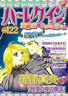 ハーレクイン 漫画家セレクション vol.122 (ハーレクインコミックス)