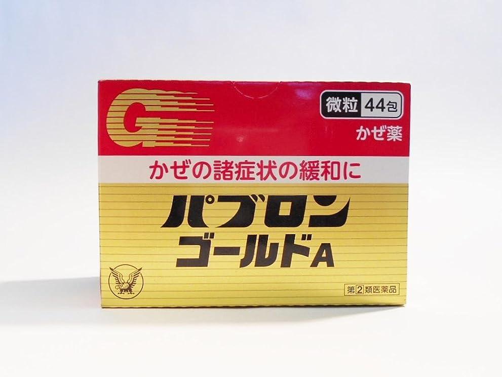 異なるモンキー残酷【指定第2類医薬品】パブロンゴールドA<微粒> 44包 ×2