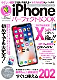 iPhone パーフェクト BOOK X & 8 & Plus対応 (DIA Collection)
