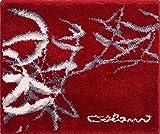 Grund Alfombra de Baño de Diseño COLANI, Ultra Suave y Absorbente, Antideslizante, 5 Años de Garantía, Colani 23, Pequeña Alfombra 50x60 cm, Rojo