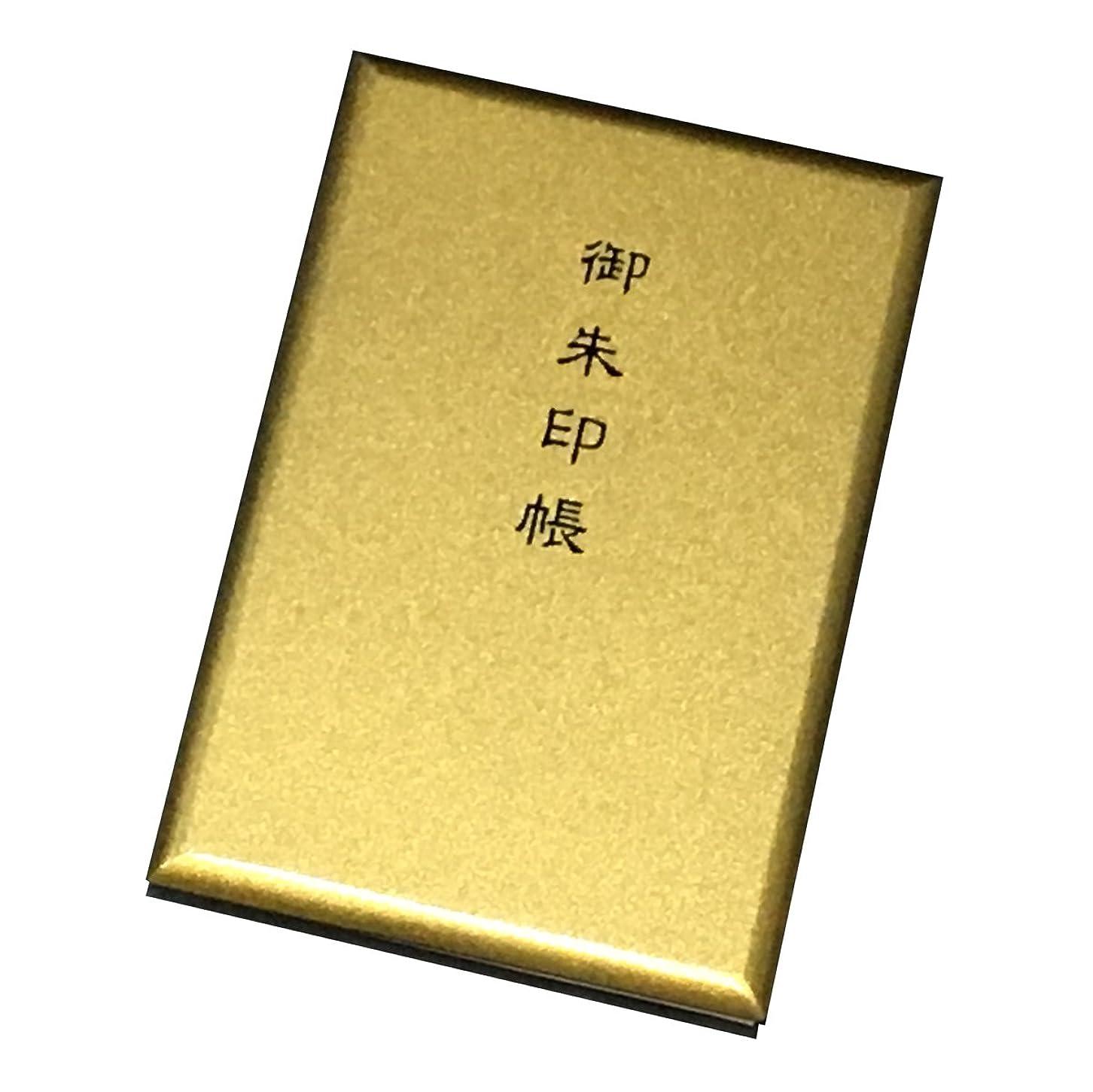 低下拘束する憧れ漆器の御朱印帳 木製 金色塗 標準サイズ