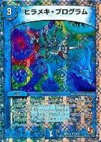 DMD13-15 ヒラメキ・プログラム (レア) 【 デュエマ エピソード3 スーパーデッキ MAX DMD-13 カツキングと伝説の秘宝 収録 デュエルマスターズ カード 】DMD13-015