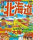 るるぶ北海道'21