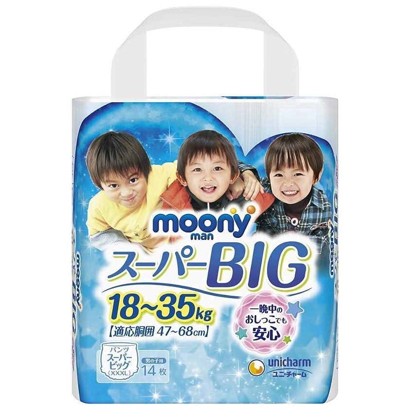 実質的に受け継ぐアジア人【まとめ買い】ムーニーマン スーパービッグ 男の子用 14枚 ×2セット