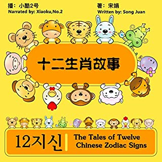 十二生肖故事 - 十二生肖故事 [The Tales of Twelve Chinese Zodiac Signs] audiobook cover art
