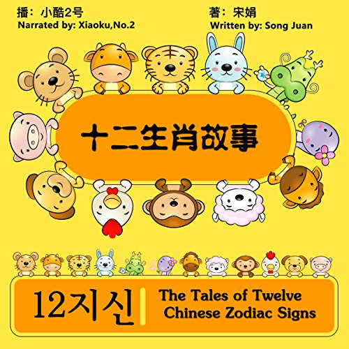 Couverture de 十二生肖故事 - 十二生肖故事 [The Tales of Twelve Chinese Zodiac Signs]