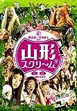 山形スクリーム(2枚組) [DVD] image